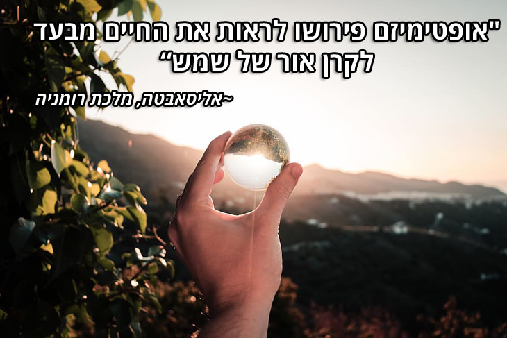 """ציטוטים על אופטימיות: """"אופטימיזם פירושו לראות את החיים מבעד לקרן אור של שמש"""""""