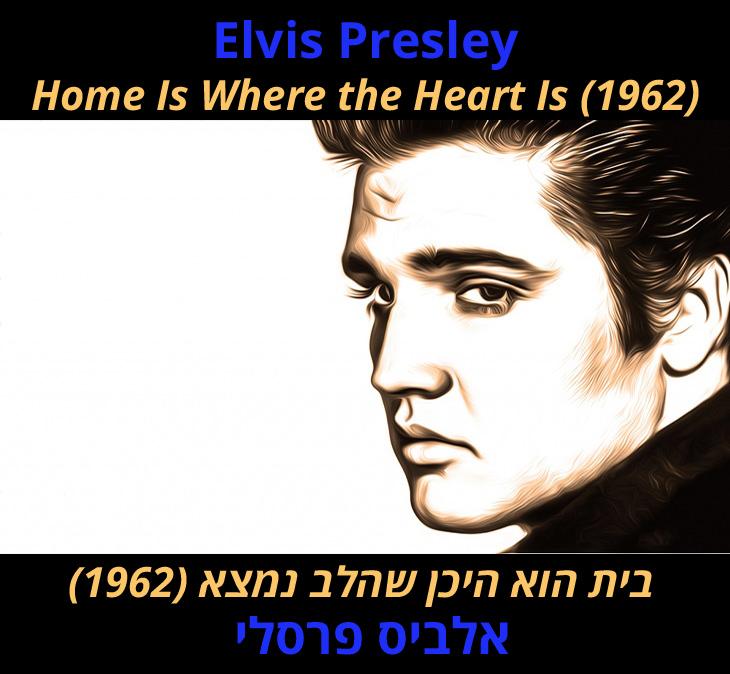 """""""הבית הוא היכן שהלב נמצא"""" - מצגת שיר: """"הבית הוא היכן שליבך נמצא - אלביס פרסלי"""""""