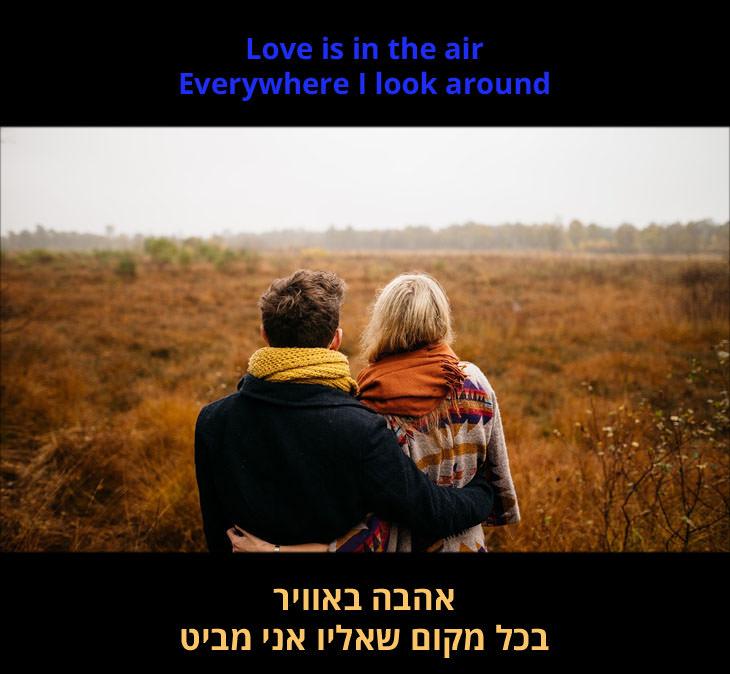 """מצגת שיר """"אהבה באוויר"""": """"אהבה באוויר בכל מקום שאליו אני מביט"""""""