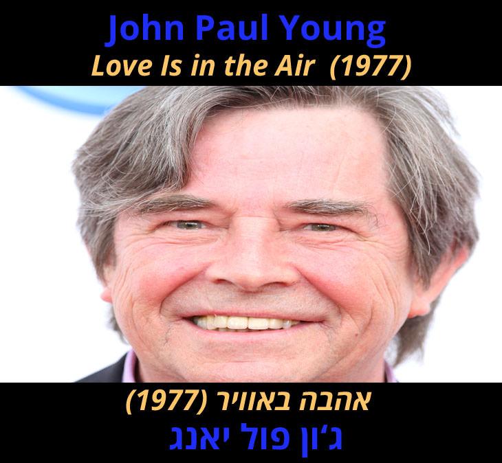 """מצגת שיר """"אהבה באוויר"""": """"אהבה באוויר (1977) - ג'ון פול יאנג"""""""