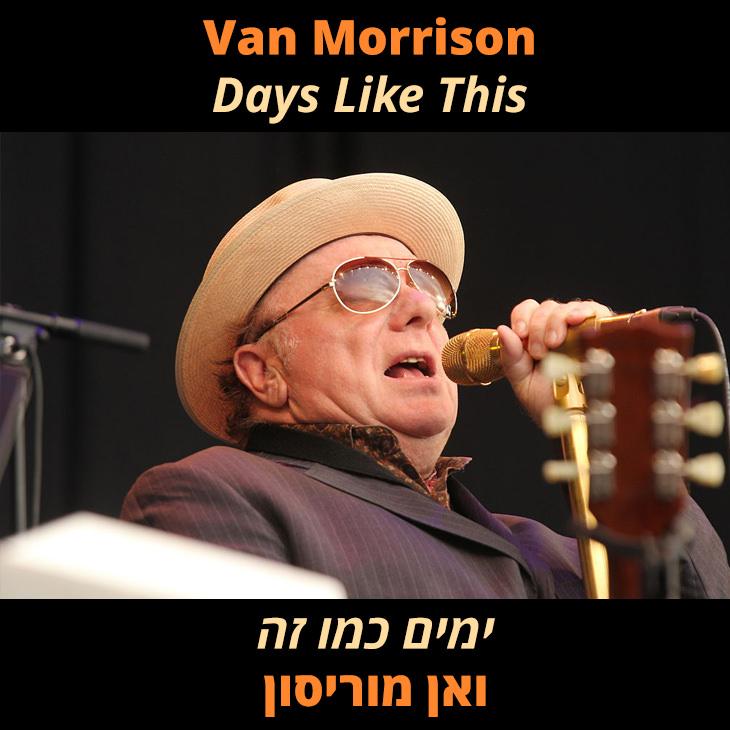 תרגום לשיר Days Like This: ימים כמו זה ואן מוריסון