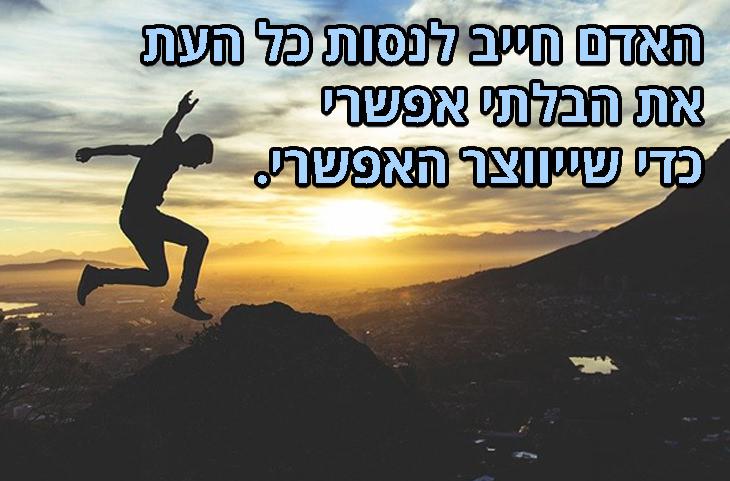 ציטוטי הרמן הסה: האדם חייב לנסות כל העת את הבלתי אפשרי כדי שייווצר האפשרי.
