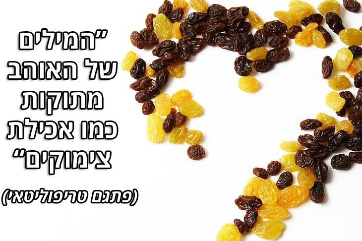 """פתגמים מעדות המזרח: """"המילים של האוהב מתוקות כמו אכילת צימוקים"""""""