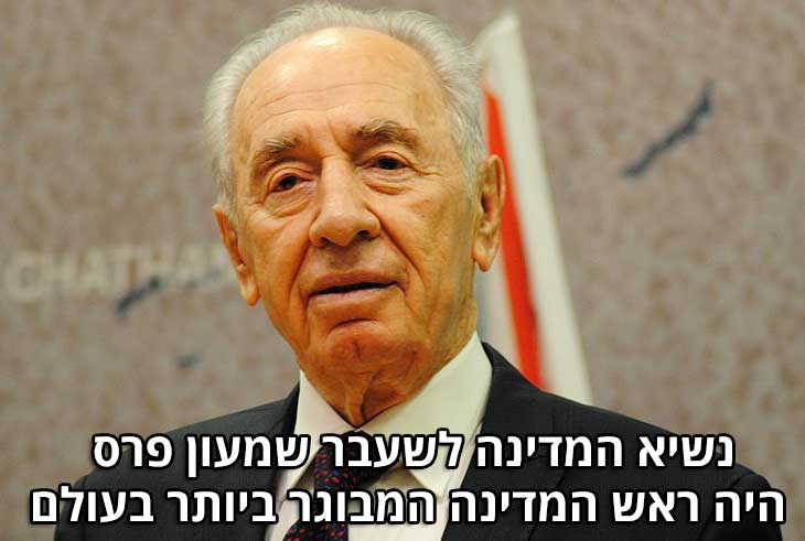שיאים ישראלים: נשיא המדינה לשעבר שמעון פרס היה ראש המדינה המבוגר ביותר בעולם.