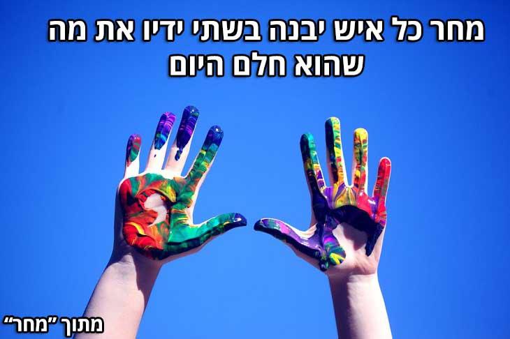 """ציטוטים משירי נעמי שמר: """"מחר כל איש יבנה בשתי ידיו את מה שהוא חלם היום"""" (מתוך """"מחר"""")"""