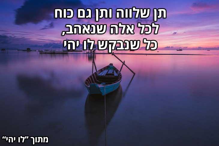 """ציטוטים משירי נעמי שמר: """"תן שלווה ותן גם כוח לכל אלה שנאהב,  כל שנבקש לו יהי"""" (מתוך """"לו יהי"""")"""