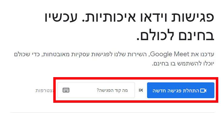 מדריך לGoogle Meet: צילום מסך מאתר Google Meet