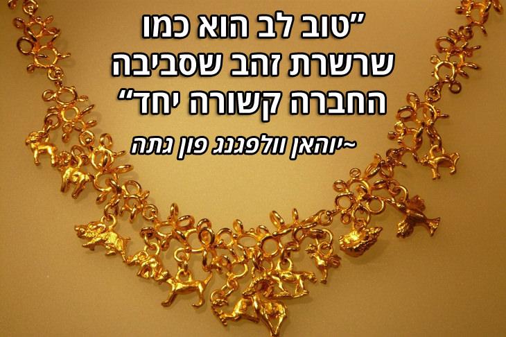 """ציטוטים על טוב לב: """"טוב לב הוא כמו שרשרת זהב שסביבה החברה קשורה יחד"""""""