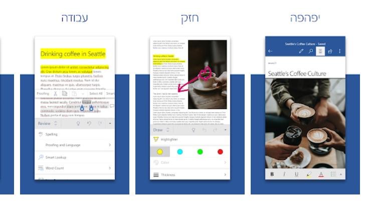 אפליקציות של מיקרוסופט: מסך של מיקרוסופט וורד באנדרואיד