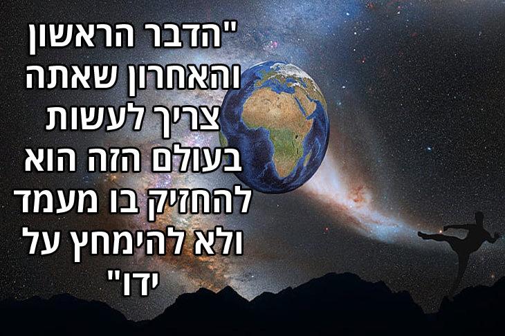 """ציטוטי ארנסט המינגויי: """"הדבר הראשון והאחרון שאתה צריך לעשות בעולם הזה הוא להחזיק בו מעמד ולא להימחץ על ידו"""""""