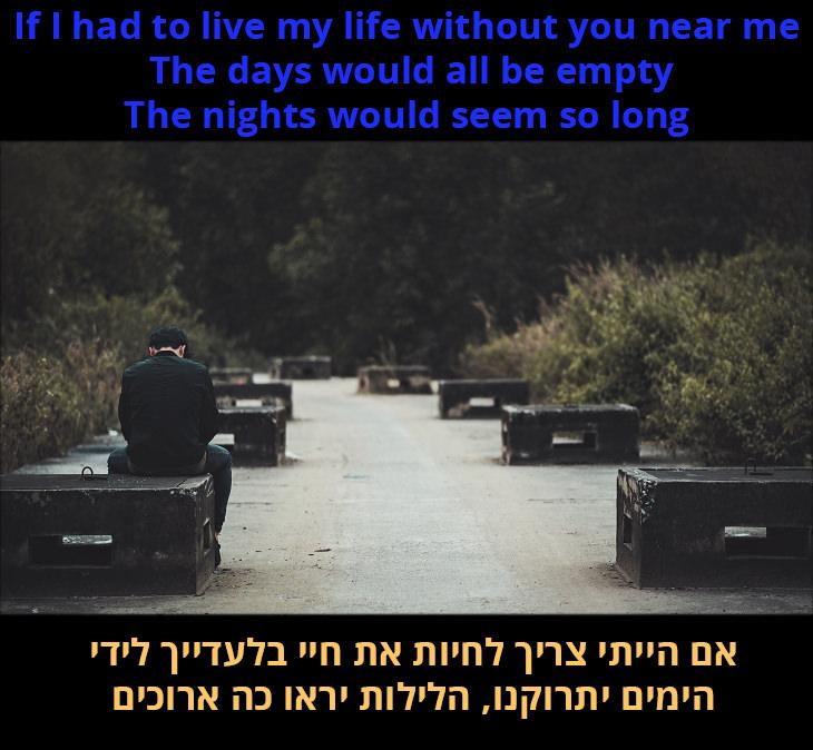 """מצגת שיר """"Nothing's Gonna Change My Love For You"""": אם הייתי צריך לחיות את חיי בלעדייך לידי, הימים יתרוקנו, הלילות יראו כה ארוכים"""
