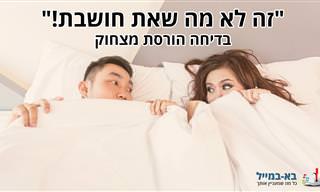 בדיחות למבוגרים בלבד: גבר ואישה מתחבאים מתחת לסדינים במיטה