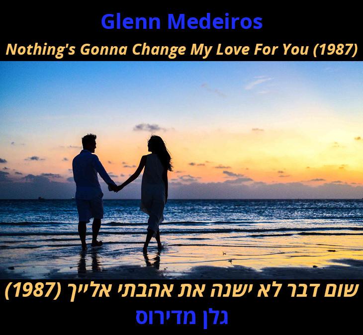 """מצגת שיר """"Nothing's Gonna Change My Love For You"""": שום דבר לא ישנה את אהבתי אלייך (1987), גלן מדירוס"""