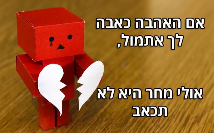 טריוויה זיהוי שירים: אם האהבה כאבה לך אתמול, אולי מחר היא לא תכאב