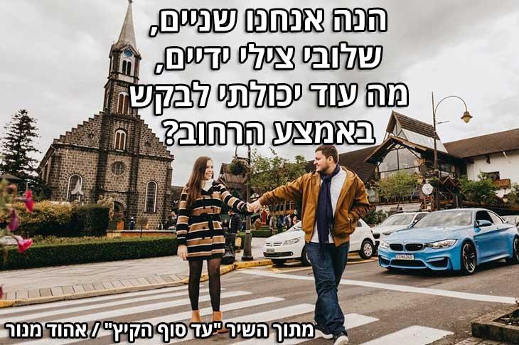 """ציטוטים יפים בעברית: """"הנה אנחנו שניים, שלובי צילי ידיים, מה עוד יכולתי לבקש באמצע הרחוב?"""" (מתוך השיר """"עד סוף הקיץ"""" / אהוד מנור)"""