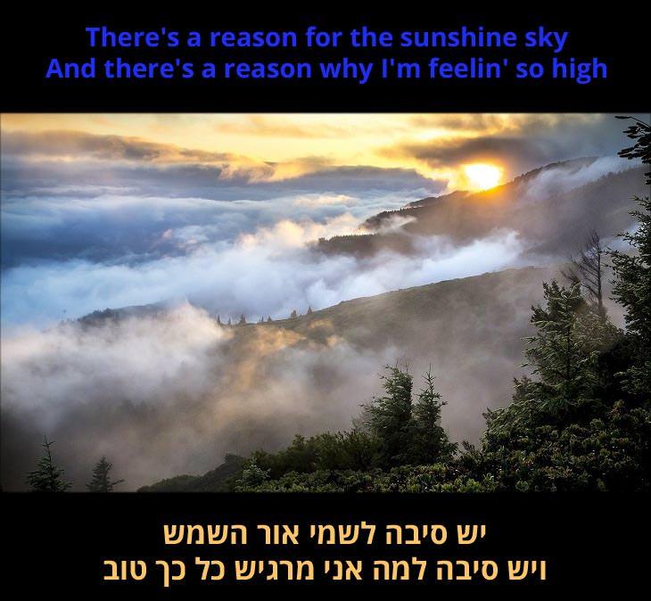 """השיר תן לאהבה שלך לזרום: """"יש סיבה לשמי אור השמש וישה סיבה למה אני מרגיש כל כך טוב"""""""