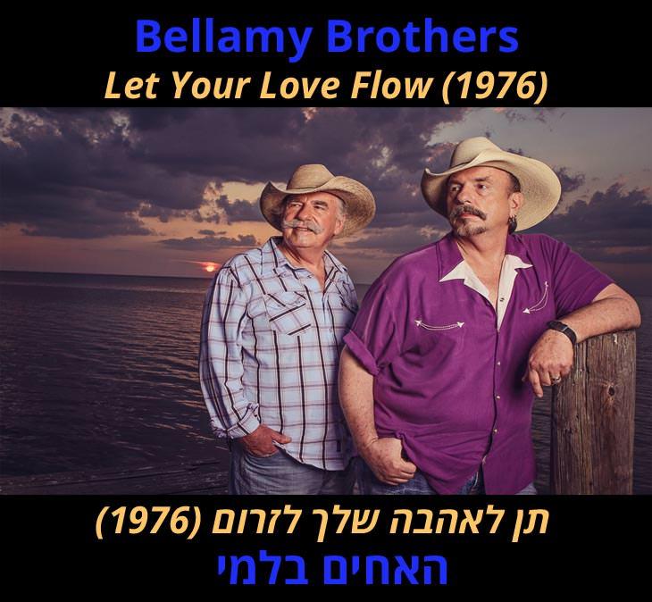 השיר תן לאהבה שלך לזרום: האחים בלמי - תן לאהבה שלך לזרום