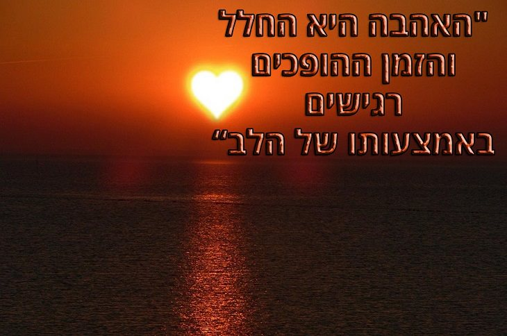 """ציטוטי מרסל פרוסט: """"האהבה היא החלל והזמן ההופכים רגישים באמצעותו של הלב"""""""