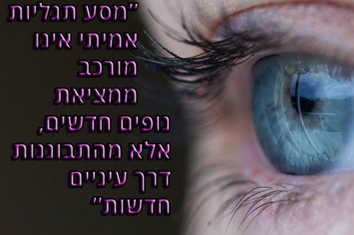 """ציטוטי מרסל פרוסט: """"מסע תגליות אמיתי אינו מורכב ממציאת נופים חדשים, אלא מהתבוננות דרך עיניים חדשות"""""""
