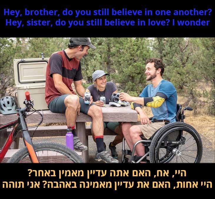 מצגת שיר Hey Brother: היי, אח, האם אתה עדיין מאמין באחר? היי אחות, האם את עדיין מאמינה באהבה? אני תוהה