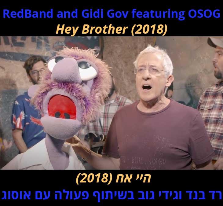 """מצגת שיר Hey Brother: """"היי אח"""" (2018), בביצועם של רד בנד וגידי גוב בשיתוף פעולה עם אוסוג"""