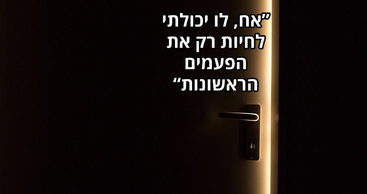 """ציטוטי חנוך לוין: """"אח, לו רק יכולתי לחיות רק את הפעמים הראשונות"""""""