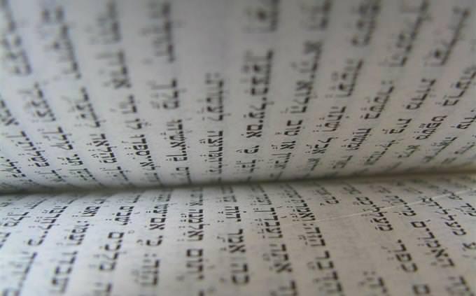 """עמודים של ספר תנ""""ך"""