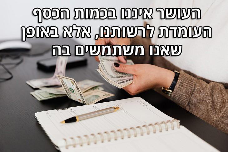 """ציטוטים של פאולו קואלו: """"העושר איננו בכמות הכסף העומדת לרשותנו, אלא באופן שאנו משתמשים בה"""""""