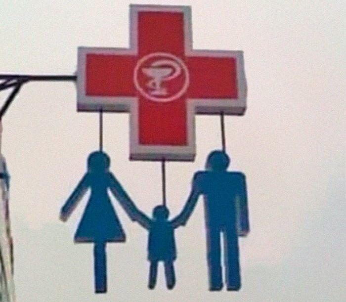 טעויות תכנון מצחיקות: שלט כניסה למרפאה