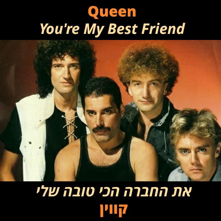 תרגום לשיר Your my Best Friend: קווין את החברה הכי טובה שלי