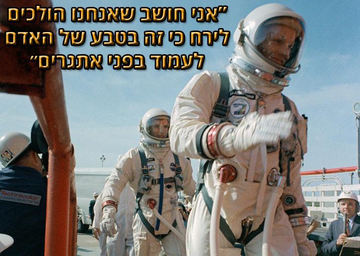 """ציטוטי ניל ארמסטרונג: """"אני חושב שאנחנו הולכים לירח כי זה בטבע של האדם לעמוד בפני אתגרים"""""""