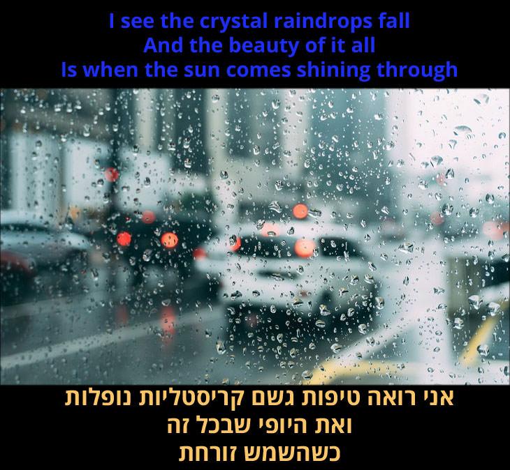 """מצגת שיר Just The Two Of Us: """"אני רואה טיפות גשם קריסטליות נופלות ואת כל היופי שבכל זה כשהשמש זורחת"""""""