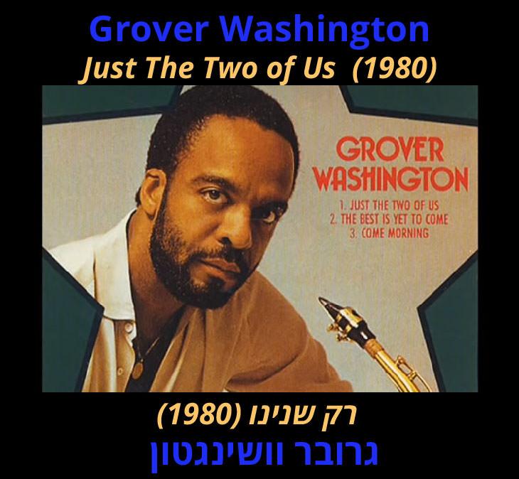"""מצגת שיר Just The Two Of Us: """"רק שנינו"""" (1980), גרובר וושינגטון"""