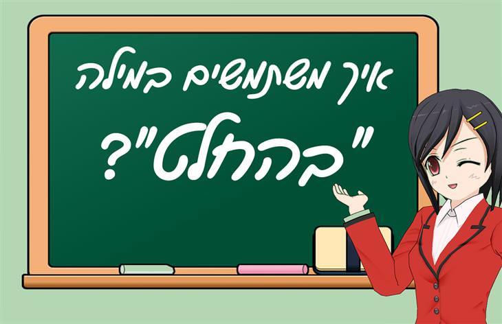 בדיחה על המילה בהחלט: איור של מורה עם לוח מאחוריה שעליו רשום איך משתמשים במילה בהחלט