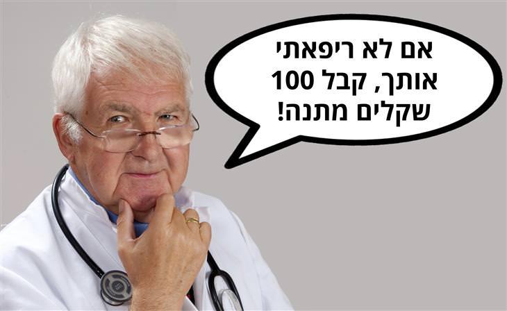 """בדיחה על רופא ועורך דין תחמנים: רופא שאומר """"אם לא ריפאתי אותך, קבל 100 שקלים מתנה"""""""