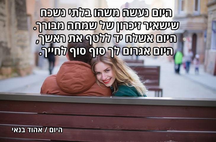 ציטוטים ישראליים: