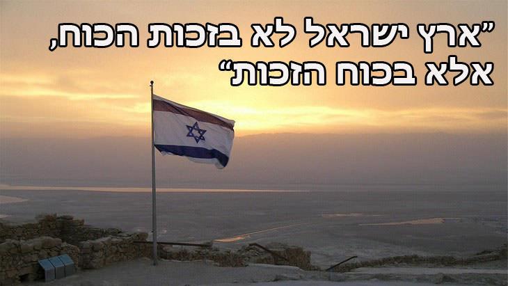 ציטוטים ישראליים: דגל ישראל