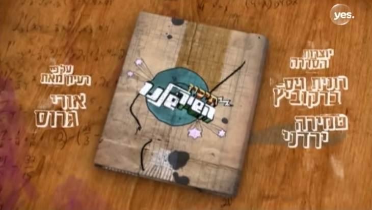 סדרות ילדים ונוער ישראליות: תיכון השיר שלנו
