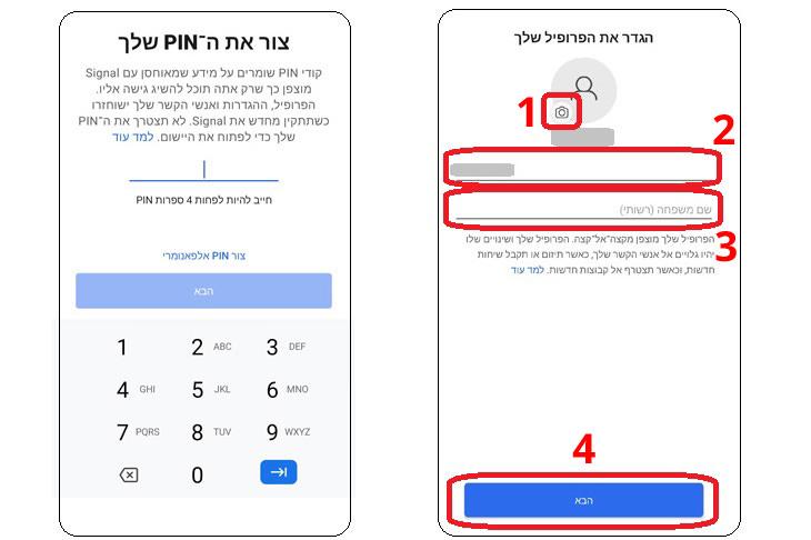 מדריך לאפליקציית סיגנל: הגדרת פרופיל וקוד PIN