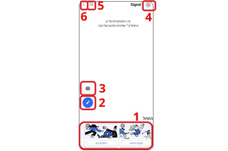 מדריך לאפליקציית סיגנל: העמוד הראשי של סיגנל