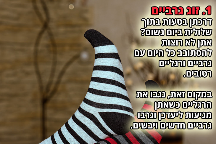 חפצים שכל אישה חייבת לשים בתיק: זוג גרביים