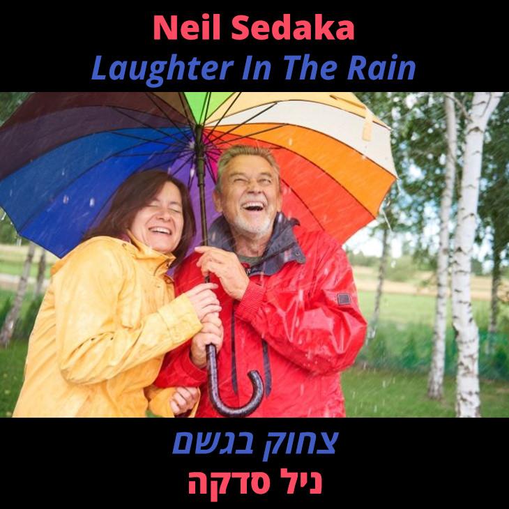 תרגום לשיר Laughter In The Rain: צחוק בגשם ניל סדקה