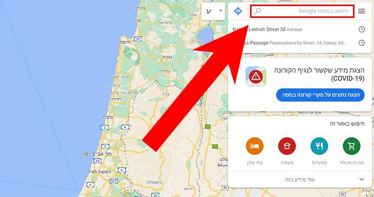 איך לטשטש בית בגוגל מפות: חיפוש כתובת בגוגל מפות