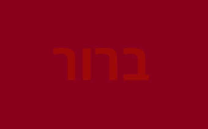 מבחן ראייה: מילה שכתובה בגוונים אדומים על גבי רקע אדום
