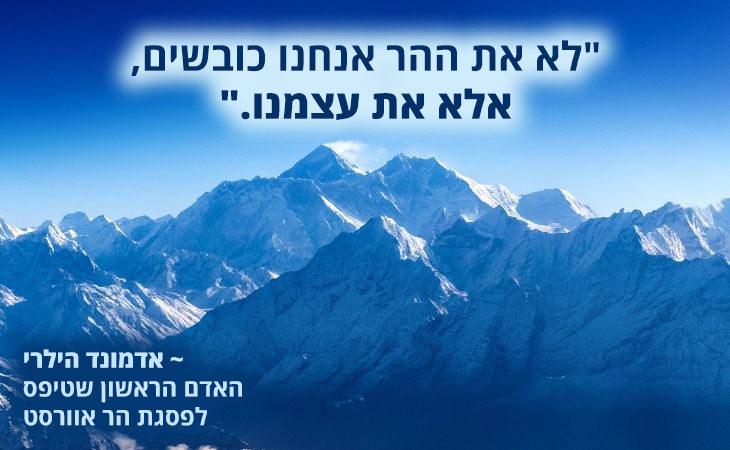 """ציטוטים של מגלי ארצות: """"לא את ההר אנחנו כובשים, אלא את עצמנו.""""  ~ אדמונד הילרי האדם הראשון שטיפס לפסגת הר אוורסט"""