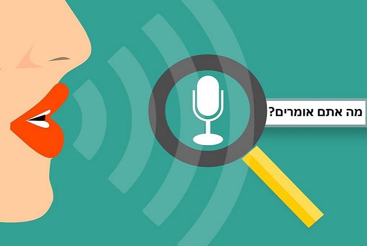 הפעלת אפשרות דיבור להקלדה בגוגול דוקס: דיבור לתוך מיקרופון שעליו זכוכית מגדלת