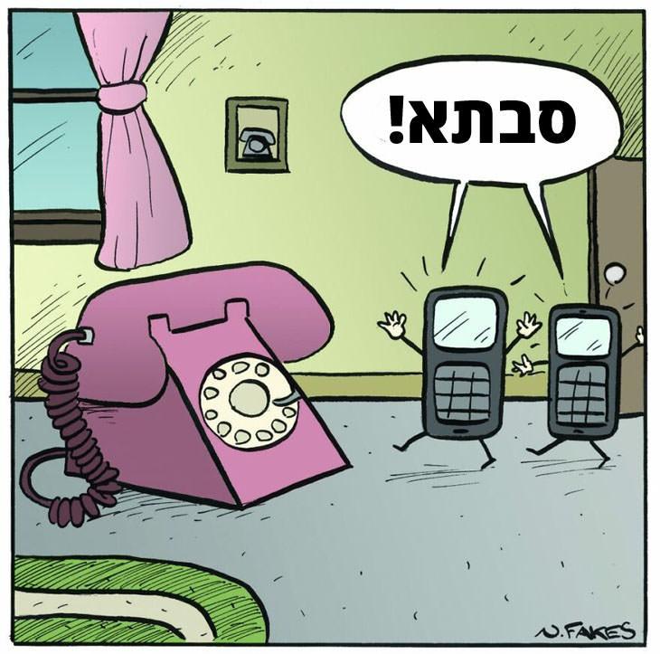 """קריקטורות של האמן נייט פייקס: שני טלפונים ניידים קוראים לטלפון חוגה """"סבתא"""""""