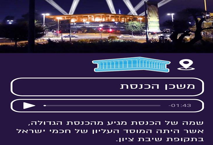 ירושלים בעקבות האור: עמוד המידע של משכן הכנסת