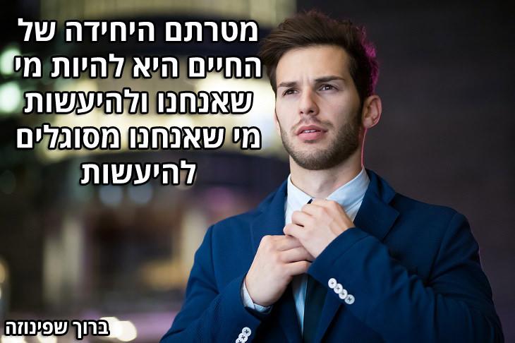 """ציטוטים של פילוסופים יהודים: """"מטרתם היחידה של החיים היא להיות מי שאנחנו ולהיעשות מי שאנחנו מסוגלים להיעשות"""" (ברוך שפינוזה)"""