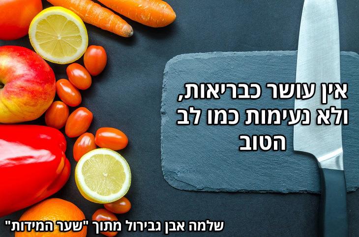 """ציטוטים של פילוסופים יהודים: """"אין עושר כבריאות, ולא נעימות כמו לב הטוב"""" (שלמה אבן גבירול מתוך """"שער המידות"""")"""